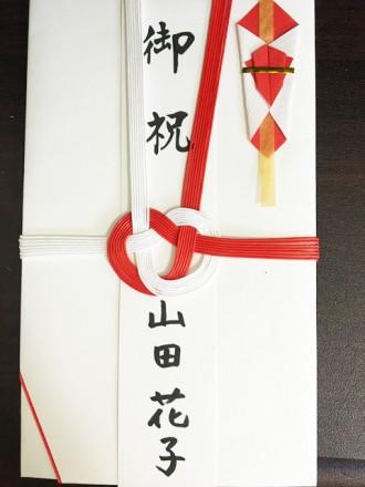 表書きは水引きを境に上には「寿」「御祝」「御結婚御祝」など、 下には送り主(自分)の名前をフルネームで書くのが基本の形です。